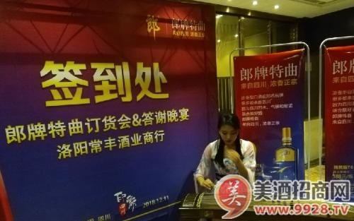 郎牌特曲在洛阳举行春节订货会