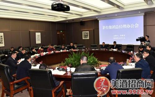 茅台集团召开第十次总经理办公会
