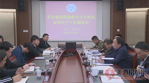 会议在茅台会议中心举行