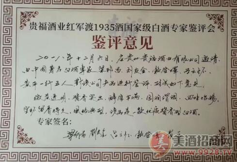 """聚首赤水河畔五大""""国宝级""""专 家点赞贵福酒业"""