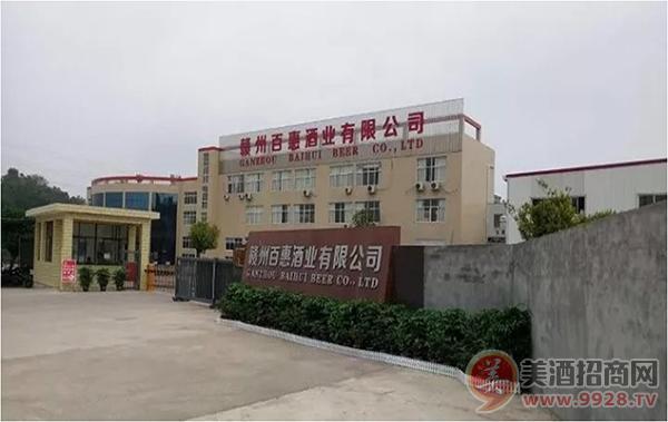 江西赣州百惠酒业有限公司