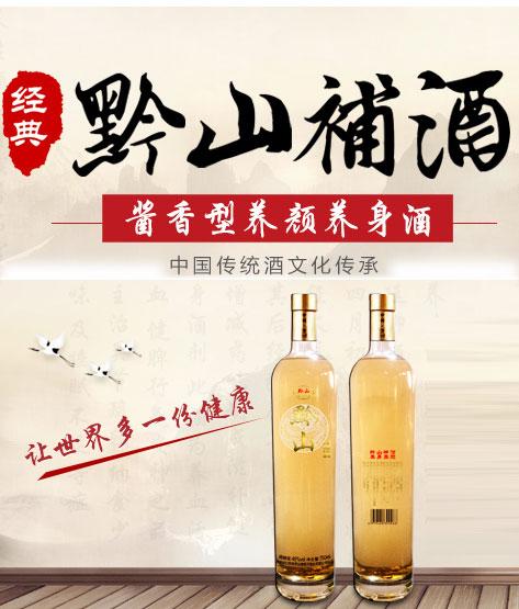 过年送礼买什么酒好?酱香型养颜养身酒——黔山補酒
