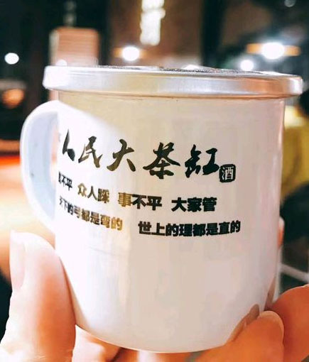 人民大茶缸,一款很有创意的茶缸酒