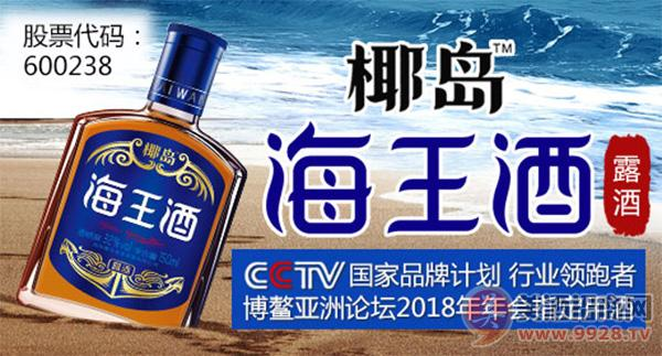 椰岛海王酒