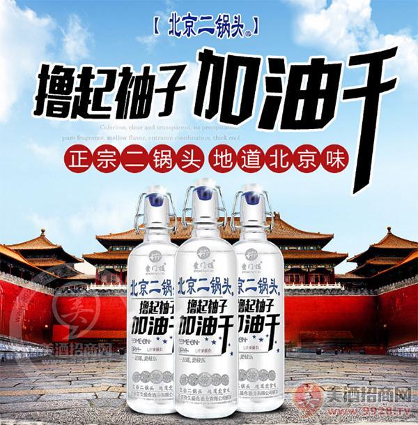 撸起袖子加油干·北京二锅头