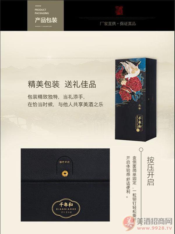 贵州千年和酒业有限公司