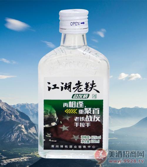 江湖老铁酒战友情