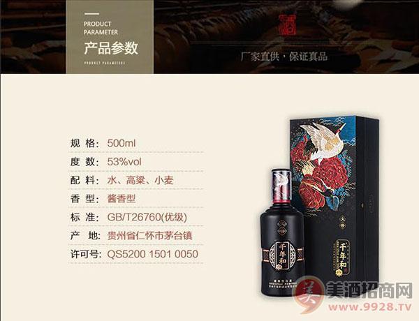 千年和文酱酒53度500ml酱香