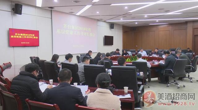 茅台集团召开2018年度基层�h建工作考评汇报会