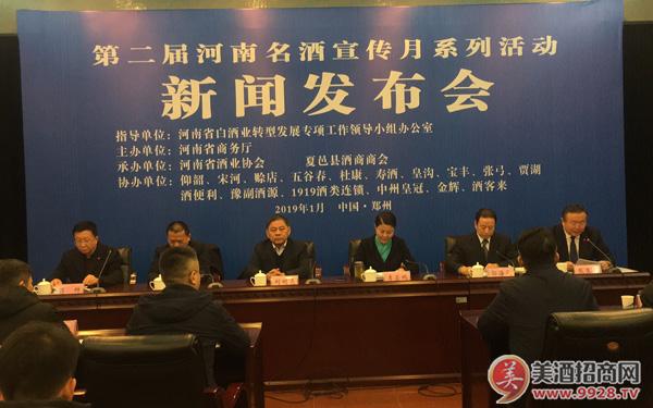 第二届河南名酒宣传月暨2019首届夏邑酒商代表大会新闻发布会在郑州召开