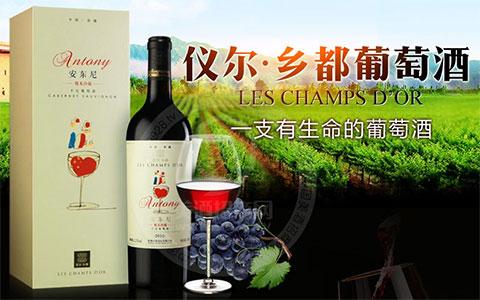 仪尔乡都酒业怎么样,乡都葡萄酒有哪些产品?