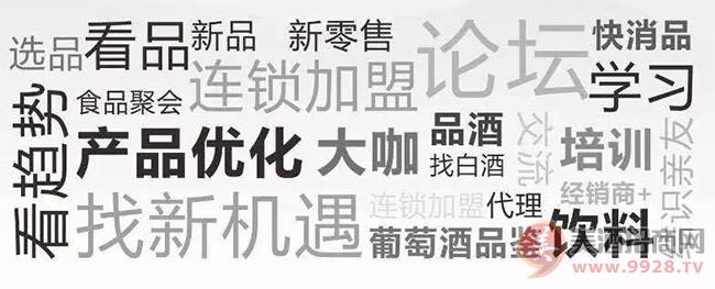 2019第十一届中部(武汉)糖酒会