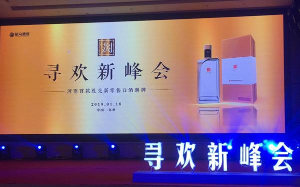 【发现美酒】皇沟寻欢酒,特别的馥合香,解锁财富新机遇!