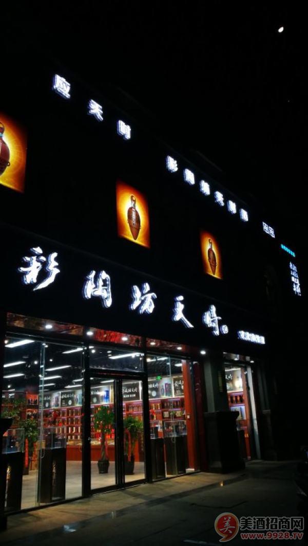 彩陶坊天时文化体验馆