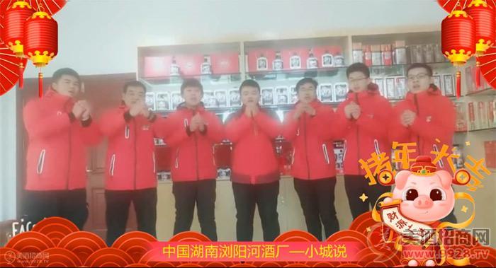 中国湖南浏阳河酒厂—绵柔窖酒