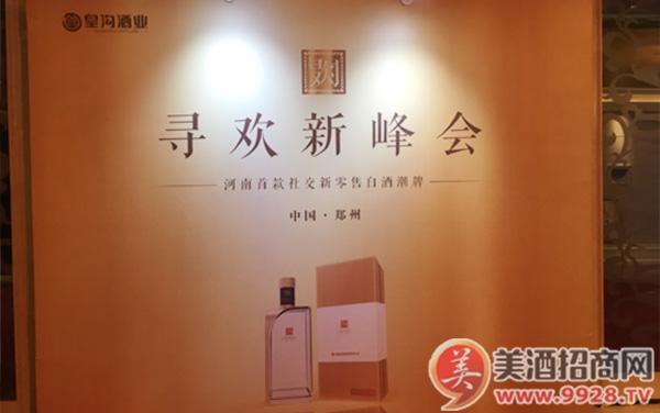 """皇沟""""寻欢"""",河南首款社交新零售白酒全面上市!"""