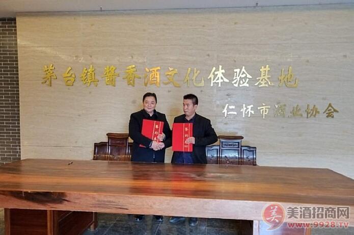 季汉生与茅台镇国珍酒业(集团)有限公司总经理王昌明签订合约