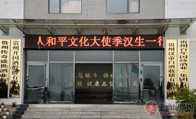 茅台镇国珍酒业(集团)有限公司