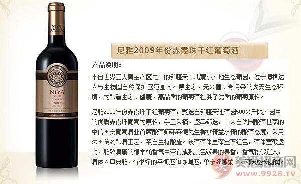 尼雅年份葡萄酒系列