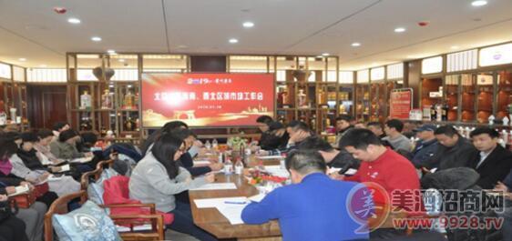 北京省区召开专题工作会传达要求