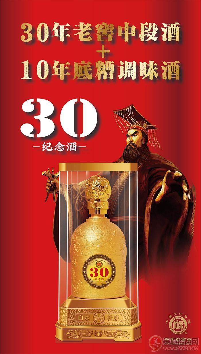 白水杜康酒30纪念酒