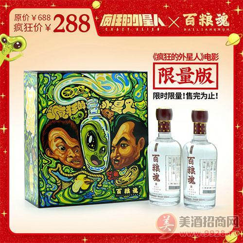 百粮魂酒-双支礼盒装