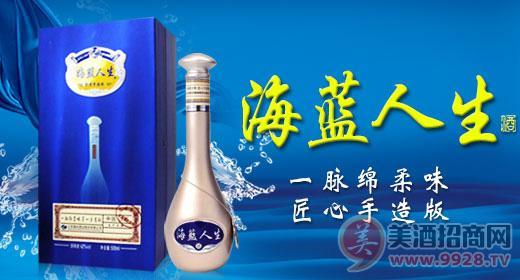 海蓝人生酒