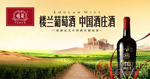 新疆楼兰葡萄酒