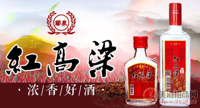 精品红高粱酒