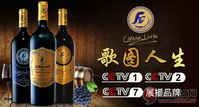 歌图人生系列葡萄酒