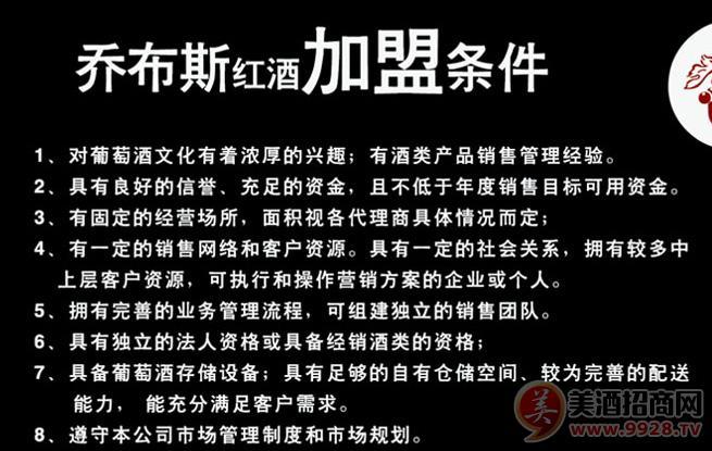 天津乔布斯国际贸易酒业有限公司代理条件