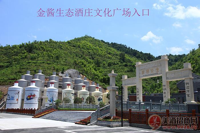 金酱生态酒庄文化广场入口