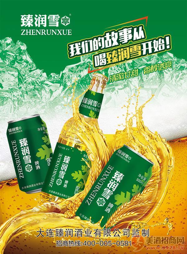 臻润养生啤酒