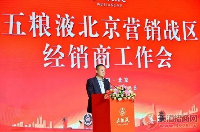 北京营销战区经销商工作会召开,五粮液正式加码首都要地深耕之路