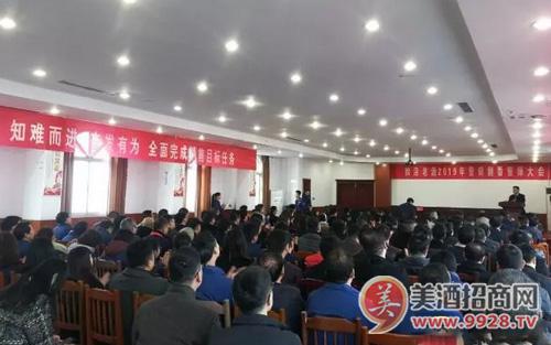 赊店老酒召开2019年营销工作誓师大会