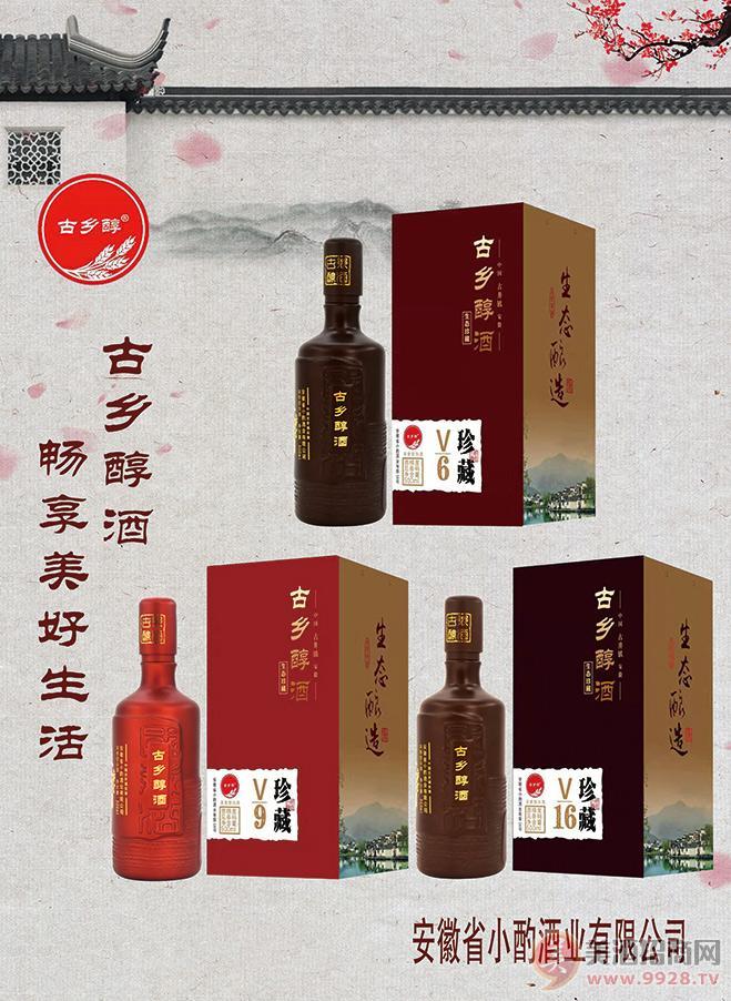 安徽省小酌酒业有限公司