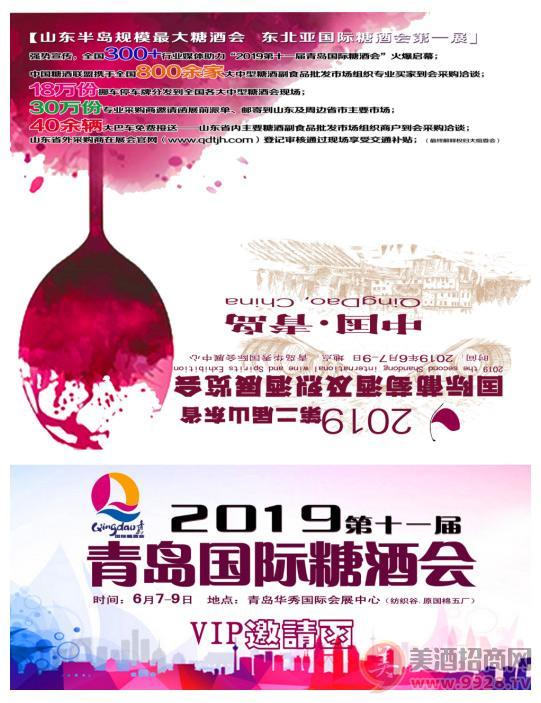 2019青岛国际糖酒会全面开启邀请专业采购商之旅