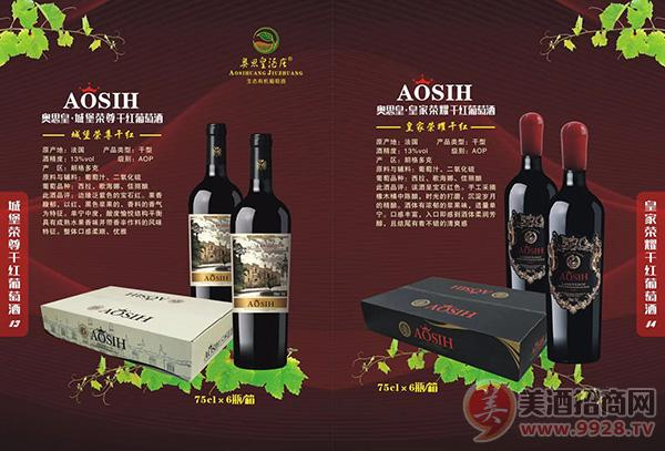 奥思皇法国进口葡萄酒