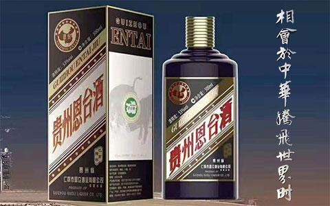 【发现美酒】贵州恩台酒,相会于中华腾飞世界时