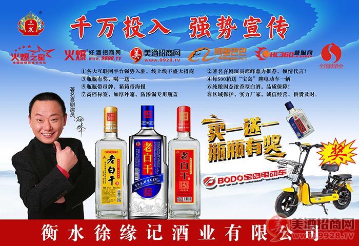 徐缘记酒业有限公司招商政策