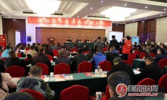 信阳市酒业协会召开换届大会