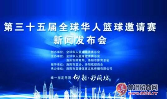 """彩陶坊助力全球华人篮球邀请赛再展""""国际范"""""""