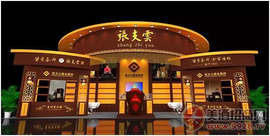 张支云酒业展区