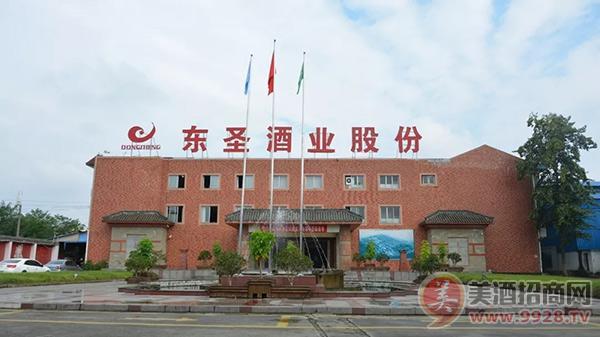 东圣酒业召开2019年新春动员大会
