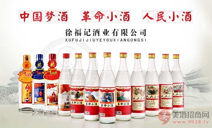 徐缘记酒业产品