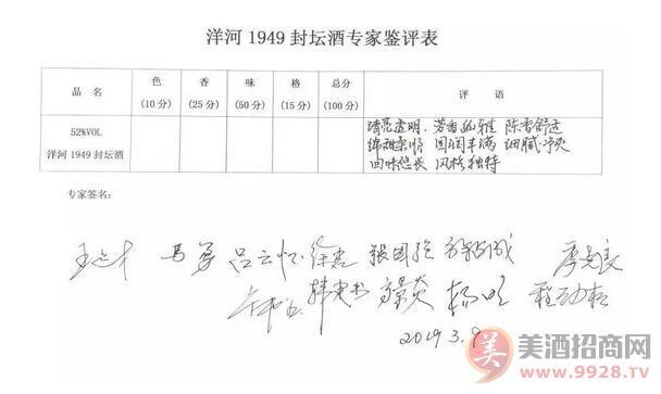 洋河1949·封坛酒
