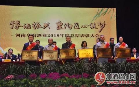 皇沟酒业召开2018年度总结表彰会