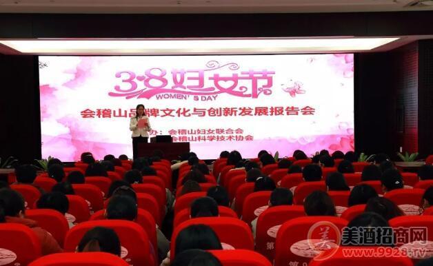"""会稽山举行""""庆三八・会稽山品牌文化与创新发展""""专题报告会"""