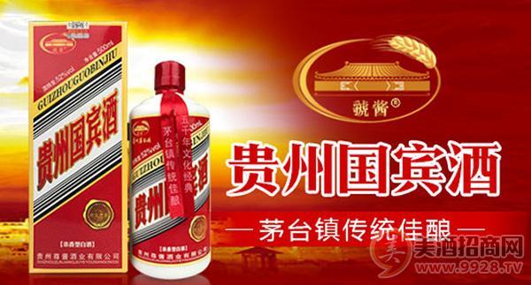 贵州国宾酒