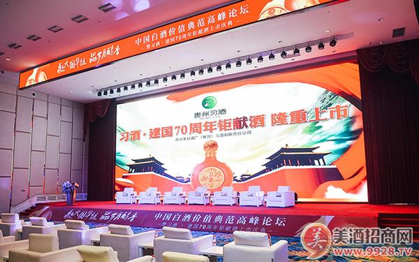 中国白酒价值典范高峰论坛暨习酒・建国70周年钜献酒上市庆典在成都举行